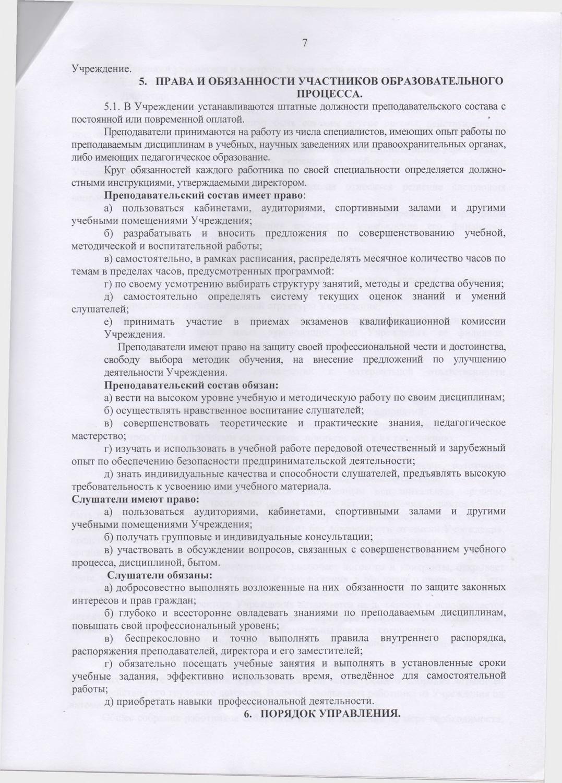 Программа подготовки работников с особыми уставными задачами